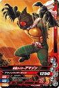 ガンバライジング6弾/6-051 仮面ライダーアマゾン R