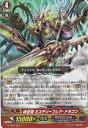 カードファイトヴァンガードG 覚醒の時空竜 G-TD01/001 時空竜 ミステリーフレア・ドラゴン