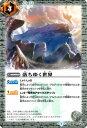 バトルスピリッツ/SD20-012落ちゆく世界U