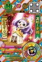 妖怪ウォッチバスターズ鉄鬼軍/YB8-052 スピーチ姫 レジェンド