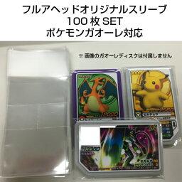 【<strong>ポケモンガオーレ</strong>】当店オリジナル スリーブ テープ付き100枚 ガオーレディスクの保護に