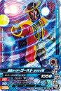 ガンバライジング/バッチリカイガン6弾/K6-009 仮面ライダーゴースト ガリレオ魂 R