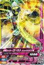 ガンバライジング/バッチリカイガン6弾/K6-011 仮面ライダーゴースト シェイクスピア魂 N
