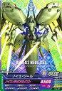ガンダムトライエイジ/鉄血の6弾/TK6-007 ノイエ ジール M