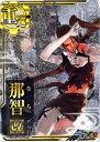 艦これアーケード/No.056b 那智改【中破】