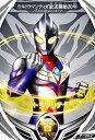 ウルトラマン フュージョンファイト/P-002 ウルトラマン...