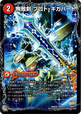 デュエルマスターズ/DMX-26/34/無敵剣 プロト・ギガハート/最強龍 オウギンガ・ゼロ