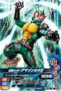 ガンバライジング/ボトルマッチ プロモーション/PBM-028 仮面ライダーアマゾンオメガ