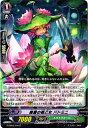 カードファイトヴァンガードG/エクストラブースター/第2弾 「The AWAKENING ZOO」/G-EB02/040 開墾の戦乙女 パドミニ R