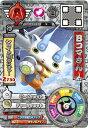 妖怪ウォッチバスターズ鉄鬼軍/YB11-036 Bコマさん シルバー