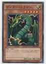 ショッピング遊戯王 遊戯王 第7期 BE02-JP043 サンダー・ドラゴン