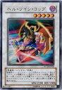 遊戯王 WC10-JP003 ヘル・ツイン・コップ【ウルトラレア】