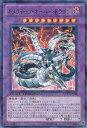 遊戯王 第7期 DT13-JP032 キメラテック オーバー ドラゴン R