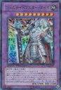 遊戯王 第7期 DT14-JP033 ジェムナイトマスター ダイヤ【ウルトラレア】