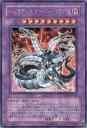 遊戯王 第5期 DP04-JP013 キメラテック オーバー ドラゴン R