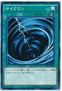 遊戯王/第9期/SPTR-JP051 サイクロン
