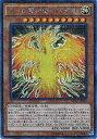 遊戯王 第9期 MP01-JP001 ラーの翼神竜−不死鳥【ミレニアムシークレットレア】