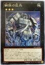 遊戯王/第8期/EXTRA PACK -SWORD OF KNIGHTS-/EP13-JP026 鋼鉄の巨兵 R