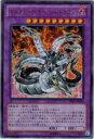 遊戯王 第8期 DE01-JP026 キメラテック オーバー ドラゴン【ウルトラレア】