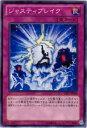 遊戯王/第8期/DUELIST EDITION Volume 1/DE01-JP069 ジャスティブレイク
