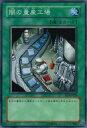 遊戯王/第4期/STARTER DECK(2006)/YSD-JP029 闇の量産工場