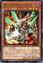 遊戯王/第10期/02弾/サーキット・ブレイク/CIBR-JP010 オートヴァレット・ドラゴン