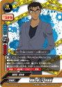 フューチャーカード バディファイトS-UB-C01-0007 蹴撃の貴公子 京極真 名探偵コナン
