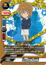 フューチャーカード バディファイトS-UB-C01-0015 小さな科学者 灰原哀 名探偵コナン
