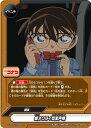 フューチャーカード バディファイトS-UB-C01-0055 蝶ネクタイ型変声機【上】 名探偵コナン