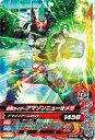 ガンバライジング/ボトルマッチ4弾/BM4-048 仮面ライダーアマゾンニューオメガ R