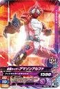 ガンバライジング/ボトルマッチ4弾/BM4-049 仮面ライダーアマゾンアルファ N