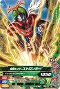 ガンバライジング/ボトルマッチ4弾/BM4-052 仮面ライダーストロンガー R