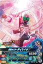 ガンバライジング/ボトルマッチ プロモーション/PBM-127 仮面ライダーディケイド