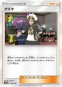 ポケモンカードゲーム/PK-SM8B-130 グズマ