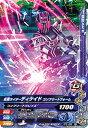 ガンバライジング/ライダータイム2弾/RT2-032 仮面ライダーディケイド コンプリートフォーム R