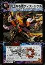 デュエルマスターズ/DMD-04/1/炎上なる者ディス・リゲル/最強国技ダイキンボシ