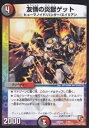 デュエルマスターズ/DMD-05/5/友情の炎獄ゲット