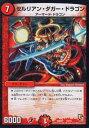 ショッピングデュエルマスターズ デュエルマスターズ DMD-07 10 セルリアン・ダガー・ドラゴン 「増殖!魂虫(エターナル・インセクト)デッキ」