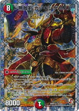 デュエルマスターズ/DMD-13/5/無敵剣 カツキングMAX