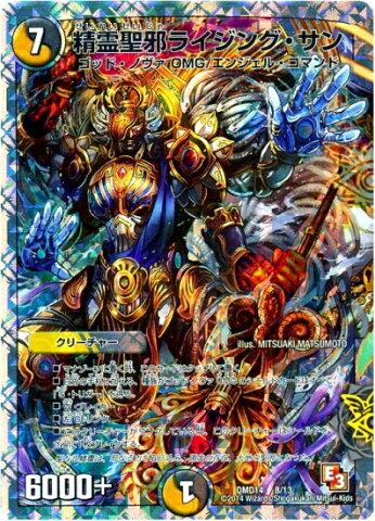 デュエルマスターズ/DMD-14/8/精霊聖邪ライジング・サン
