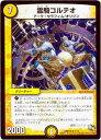 デュエルマスターズ/DMD-16/7/R/霊騎コルテオ