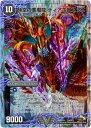デュエルマスターズ/DMD-19/1/VC/時空の悪魔龍 ディアボロス ZZ/究極の覚醒者 デビル・ディアボロス ZZ