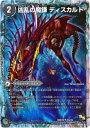 デュエルマスターズ DMD-19 22 UC 凶乱の魔鎌 ディスカルド 凶乱の悪魔龍 ドクロカルド 「スーパーVデッキ 滅びの龍刃 ディアボロス」