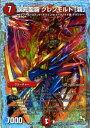 デュエルマスターズ DMD-20 2 次元龍覇 グレンモルト「覇」「スーパーVデッキ 勝利の将龍剣ガイオウバーン」