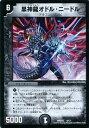 デュエルマスターズ/DMD-25/6/黒神龍オドル・ニードル