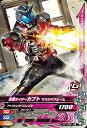 ガンバライジング/ライダータイム1弾/RT1-026 仮面ライダーカブト マスクドフォーム N