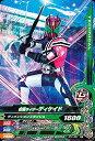 ガンバライジング/ライダータイム1弾/RT1-031 仮面ライダーディケイド R