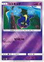 ポケモンカードゲーム/PK-SM1+-027 コスモッグ