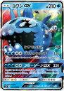 ポケモンカードゲーム/PK-SM2L-014 ヨワシGX RR