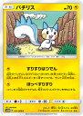 ポケモンカードゲーム/ SM5M ウルトラムーン/PK-SM5M-021 パチリス C